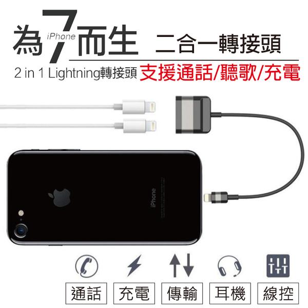 奇膜包膜 iPhone 7 Plus 充電+聽音樂+通話+傳輸+線控 打電話 轉接線 2A充電線耳機轉接器