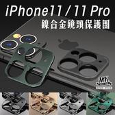 【MK馬克】APPLE iPhone 11 / Pro / Pro Max 鎳合金鏡頭保護圈 金屬鏡頭框 鏡頭貼 鏡頭圈