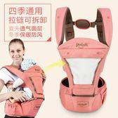 嬰兒背帶腰凳寶寶前橫抱式單坐凳新生兒童抱娃神器多功能四季通用   韓語空間