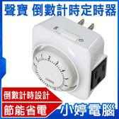 【限期24期零利率】全新 SAMPO 聲寶 倒數計時定時器 EP-UP1BT 防火塑料設計