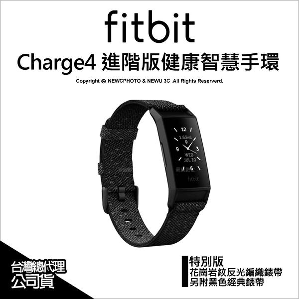 Fitbit Charge4 進階版健康智慧手環 特別版 黑框岩紋(雙帶) 可刷卡 薪創數位
