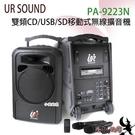 (PA-9223CDNB) 雙頻CD/USB/SD/藍芽,移動式雙無線擴音機.附拉桿.會議戶外活動