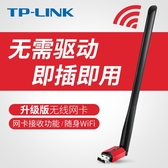 特賣無線網卡 wifi信號接收器無限網絡TL-WN726N千兆雙頻5g隨身360WI-FI 爾碩數位