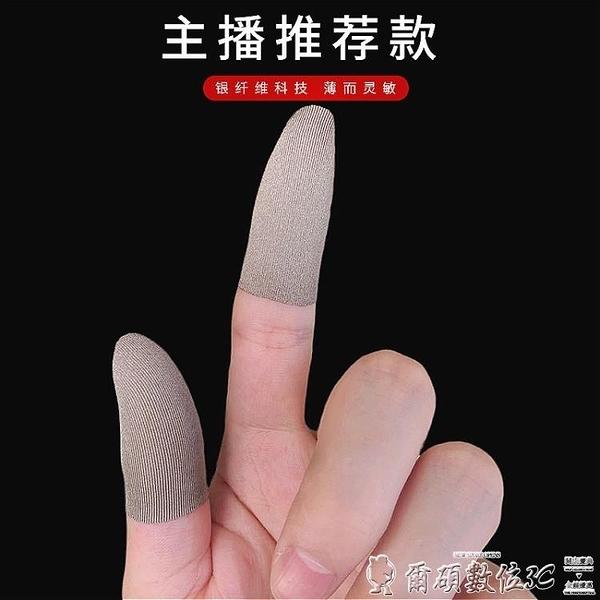 防汗指套 吃雞指套防汗不求人同款 超薄職業 手游拇指防滑王者榮耀走位神器  爾碩
