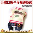 ◆MIX米克斯◆新款寵物服飾.四腳拉鍊口...