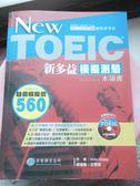 (二手書)New TOEIC 新多益模擬測驗本領書(1書+1「模擬測驗試題本」別冊+1MP3)