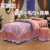 韓式親膚美容床罩四件套美容院專用美體按摩理療洗頭床罩 【格林世家】