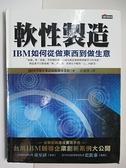 【書寶二手書T7/財經企管_DJ5】軟性製造_IBM全球企