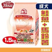 MOBBY莫比 鮭魚&馬鈴薯-成犬 1.5 kg/狗飼料【寶羅寵品】
