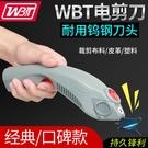 WBT電剪刀手持式修邊鋰充電式電動剪子服裝裁布料剪機裁布刀小型 夏日新品85折
