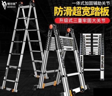 梯子 幫爾高伸縮梯人字梯家用折疊梯升降梯便攜樓梯加厚鋁合金工程梯子【快速出貨】