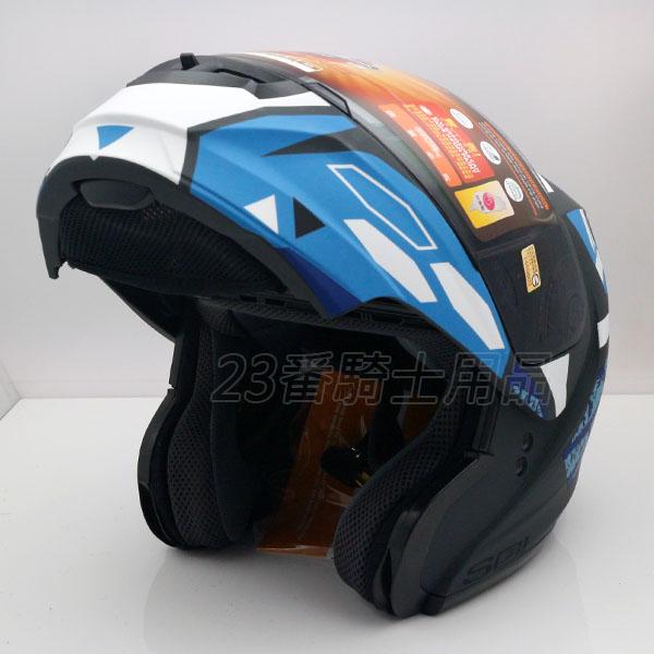 【SOL SM-3 SM3 戰將 可掀式 可樂帽 全罩式 安全帽 消光灰/藍黑】雙D扣 內襯全可拆 免運送贈品