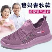 春季老北京布鞋女透氣老人媽媽鞋軟底女舒適中老年健步奶奶休閒鞋 伊蘿