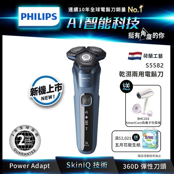 [2121新上市送吹風機] 飛利浦S5582 AI智能多動向三刀頭電鬍刀/刮鬍刀(彈出式鬢角刀)