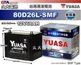 ✚久大電池❚ YUASA 湯淺電池 80D26L-SMF 完全免保養式 汽車電瓶 汽車電池 65D26L 80D26L