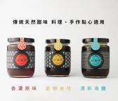 好米芽 古早味麥芽糖300ml  原味/金桔/海鹽  口味任選  (購潮8)