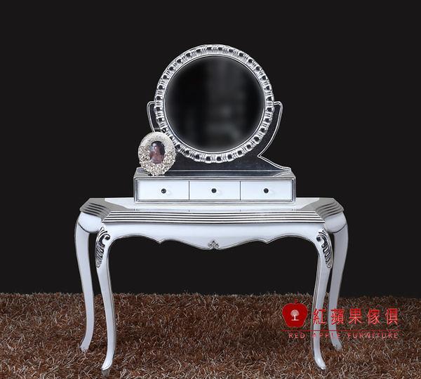 [紅蘋果傢俱] CT-05 新古典 化妝台 梳妝台 鏡台 實木雕花 金銀箔 數千坪展示