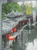 【書寶二手書T1/地理_YAK】(文化中國)江蘇-淮揚鹽商文化_高文麒