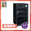 【防潮幫手】收藏家 93公升 實用型全功能電子防潮箱 AD-88S  (單眼專用/防潮盒)