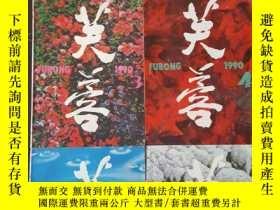 二手書博民逛書店罕見芙蓉(1990年第1—6期)大型文學雙月刊,全年合售Y233501
