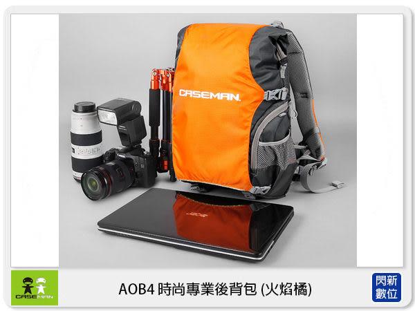 【免運費】Caseman 卡斯曼 AOB4 時尚專業後背包 相機包 (附防雨罩, 公司貨)