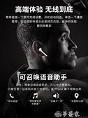 耳機 真無線藍牙耳機雙耳運動跑步隱形單耳入耳掛耳式安卓通用適用蘋果iphone華為oppo小米 夢藝