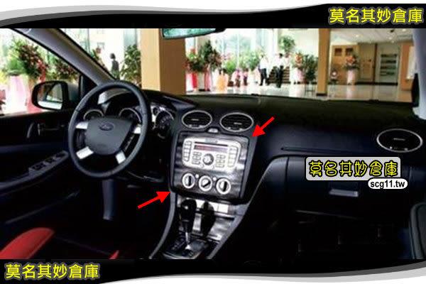 莫名其妙倉庫【2P150 手動卡夢音響面板】原廠 手動空調音響面板 台灣精品 09-12 Focus MK2.5