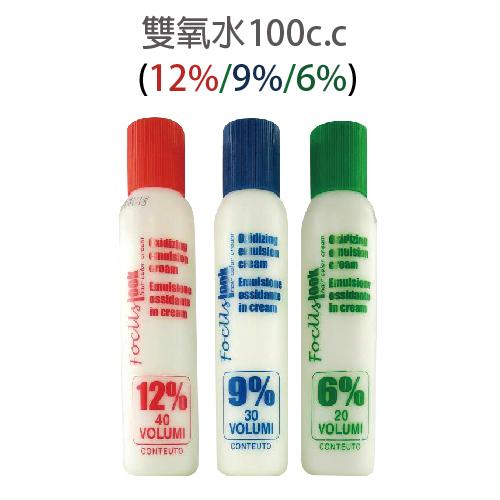 瑪菲 雙氧水6%/9%/12% 美髮專用 染髮 100cc 另受染膏