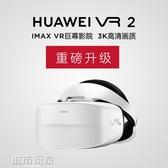 VR眼鏡 Huawei/華為VR2頭戴式vr眼鏡手機專用電腦vr游戲機設備虛擬現實 mks聖誕節