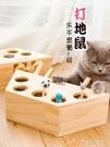 貓打地鼠玩具抖音網紅同款貓抓板互動益智寵物玩具貓咪用品逗貓棒 秋季新品