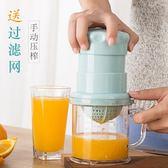 手動榨汁機家用榨汁器嬰兒寶寶原汁機擠汁器迷你水果汁機壓榨橙汁wy 嚴選柜惠八八折