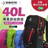 【迪伯特DIBOTE】新款40L四色登山包/輕量型專業登山背包/附防水袋/旅行背包/桃園可自取☀饗樂生活
