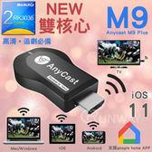 【24H】Anycast M9 Plus 手機 平板 同屏器 無線HDMI 電視無線影音傳輸器 保固