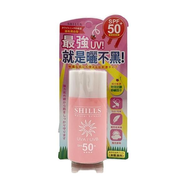 SHILLS舒兒絲 很耐曬超清爽美白防曬乳系列(50ml)【優.日常】