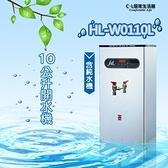 【C.L居家生活館】HL-W0110L 10公升開水機(含純水機)