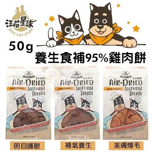 『寵喵樂旗艦店』DogCatStar汪喵星球 養生食補95%雞肉餅50g·不含任何人工香料·犬零食