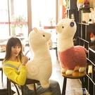 創意搞怪大號羊駝公仔毛絨玩具娃娃可愛睡覺抱枕玩偶生日禮物女孩QM 依凡卡時尚