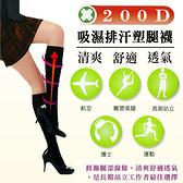【衣襪酷】Noble Oger 200D吸濕排汗塑腿襪 清爽、舒適、透氣《膝下襪/美腿襪/顯瘦》