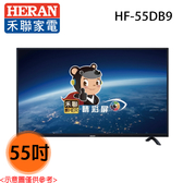【HERAN禾聯】55吋 FHD 護眼低藍光LED液晶螢幕 HF-55DB9 送貨到府+基本安裝