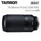 【免運分期零利率 】3C LiFe TAMRON 70-300mm F4.5-6.3 DiIII RXD A047 E接環 (俊毅公司貨)