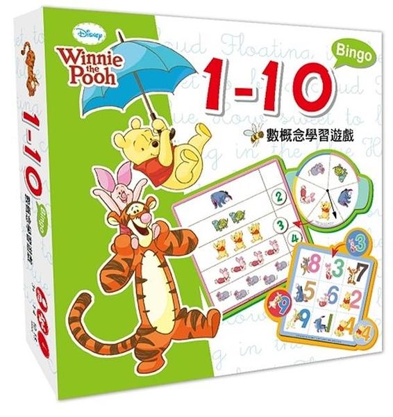 小熊維尼系列1-10:BINGO-數概念學習遊戲