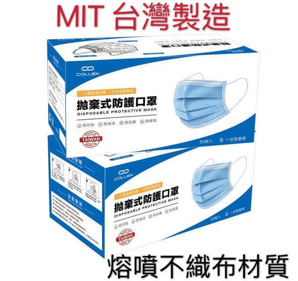 現貨秒發 台灣製 MIT 一次性成人口罩 三層口罩 高過濾熔噴布材質 防護口罩 i-Taiwan(愛.台灣)