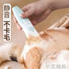 狗狗剃毛器貓咪泰迪修毛剪毛理發神器專業狗推子剃腳毛寵物電推剪 小艾新品