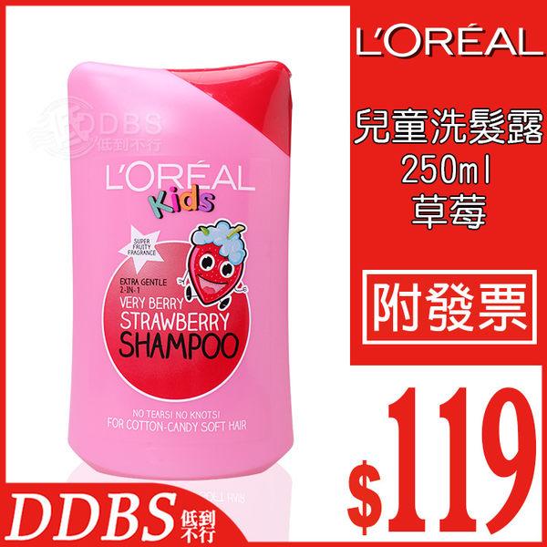 【DDBS】L'Oreal 萊雅 兒童 洗髮露 250ml (草莓)LOreal