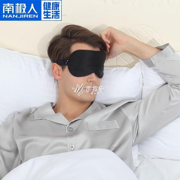 真絲睡眠眼罩遮光透氣男女士可愛韓國眼疲勞睡覺護眼罩 【快速出貨】