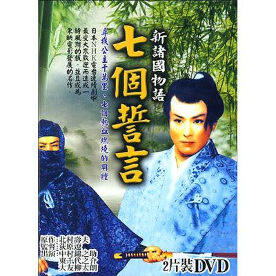 新諸國物語-七個誓言DVD