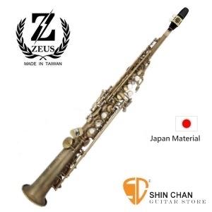 Zeus 宙斯 頂級日本銅製-高音Soprano薩克斯風型號:SS-640高音-仿古銅色薩克斯風SAX附贈ABS薩克斯風盒