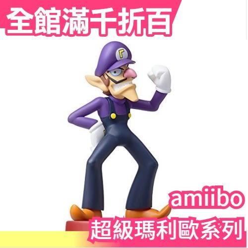 【小福部屋】【壞路易】空運日本 超級瑪利歐系列 奧德賽 amiibo NFC可連動公仔 任天堂 WII