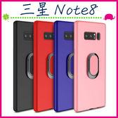 三星 Galaxy Note8 6.3吋 素色鎧甲背蓋 隱型指環保護套 磁吸支架手機殼 全包邊手機套 TPU保護殼 後殼