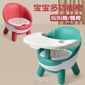 寶寶吃飯桌餐椅多功能凳子嬰兒童椅子家用塑料靠背座椅叫叫小板凳 快速出貨